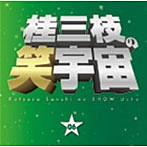 桂三枝/桂三枝の笑宇宙 06(アルバム)