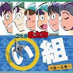 「忍たま乱太郎」ドラマCD い組の段-上巻-(アルバム)