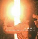 高橋洋子/それは時にあなたを励まし.時に支えとなるもの(アルバム)