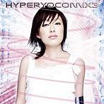 Hyper Yocomix3/石田燿子(アルバム)