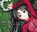 劇場版 Fate/stay night UNLIMITED BLADE WORKS オリジナルサウンドトラック(アルバム)