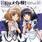 会長はメイド様! キャラクターコンセプトCD-Maid Side-2(アルバム)