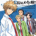 会長はメイド様! キャラクターコンセプトCD-Another Side-(アルバム)