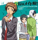 会長はメイド様! キャラクターコンセプトCD-Another Side2-(アルバム)