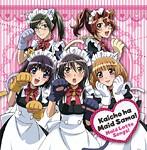 会長はメイド様!Maid Latte Songs!(アルバム)
