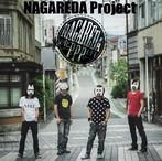 流田PPP/流田Project(アルバム)