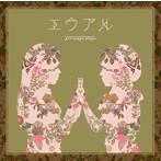 エウアル/やなぎなぎ(アルバム)