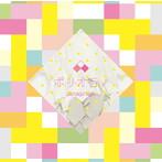 ポリオミノ/やなぎなぎ(アルバム)