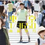 東京 1/3650/南條愛乃(アルバム)