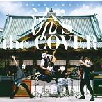 流's the COVER/NAGAREDA PROJECT(アルバム)