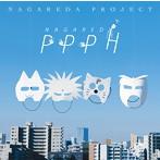NAGAREDA PPPH/流田Project(アルバム)
