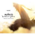 「神撃のバハムート VIRGIN SOUL」ORIGINAL SOUNDTRACK(アルバム)
