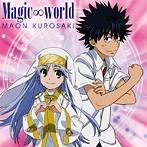 TVアニメ「とある魔術の禁書目録2」ED Magic∞world/黒崎真音(シングル)