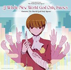 TV東京系アニメ「神のみぞ知るセカイ2」OP Whole New World God Only Knows/Oratorio The World God Only knows(シングル)
