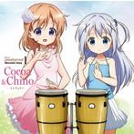 「ご注文はうさぎですか?」キャラクターソング1 Cocoa&Chino(シングル)