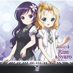 「ご注文はうさぎですか?」キャラクターソング4 Rize&Syaro(シングル)