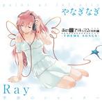 「あの夏で待ってる」特別編-THEME SONGS- 季節のシャッター/point at infinity/Ray,やなぎなぎ(シングル)