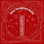 インフェルノ/9mm Parabellum Bullet(シングル)