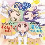 「ゆゆ式」OVA オープニングテーマ~きらめきっ!の日/エンディングテーマ~青空のつくりかた/情報処理部(シングル)