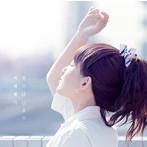 光のはじまり/南條愛乃(シングル)