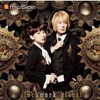 clockwork planet/fripSide(シングル)
