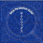 9mm Parabellum Bullet/サクリファイス(シングル)