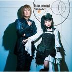 divine criminal/fripSide(シングル)