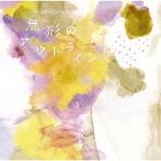 無形のアウトライン/やなぎなぎ(シングル)
