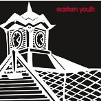 eastern youth/時計台の鐘(シングル)