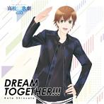 「スタミュ」第3期オープニングテーマ~DREAM TOGETHER!!!/新里宏太(シングル)