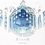 芽ぐみの雨/やなぎなぎ(シングル)