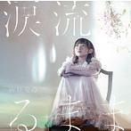 「グリザイア:ファントムトリガー THE ANIMATIONスターゲイザー」エンディングテーマ~涙流るるまま/南條愛乃(シングル)