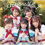「たとえばラストダンジョン前の村の少年が序盤の街で暮らすような物語」エンディングテーマ~I'mpossible?(B)/Luce Twinkle Wink☆(シングル)