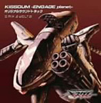 KISSDUM-ENGAGE planet-オリジナルサウンドトラック(アルバム)