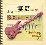 鳴瀬喜博/宴暦EN・REKI~ NARUCHO 60 YEARS(アルバム)