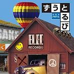 ずうとるび/ベストアルバム(アルバム)