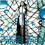PARABLEPSIA/川田まみ(アルバム)