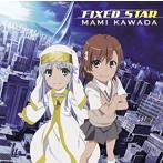 FIXED STAR/川田まみ(シングル)