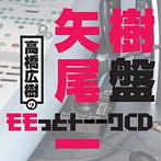 高橋広樹のモモっとトーークCD 矢尾一樹盤(アルバム)