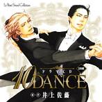 ルボー・サウンドコレクション ドラマCD「10DANCE」(アルバム)