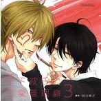 ルボー・サウンドコレクション ドラマCD「年下彼氏の恋愛管理癖3」(アルバム)