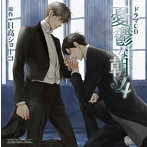 ルボー・サウンドコレクション ドラマCD「憂鬱な朝4」(アルバム)