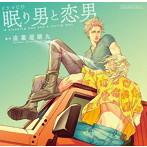 ルボー・サウンドコレクション ドラマCD「眠り男と恋男」(アルバム)