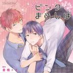 ルボー・サウンドコレクション ドラマCD「ピンクとまめしば」(アルバム)