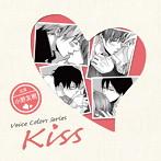 Voice Colors Series~Kiss~(シングル)