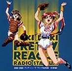 DOKI DOKI プリティリーグ ラジオ延長戦〈恋愛編〉(アルバム)