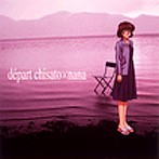 水樹奈々/depart Chisato&Nana(アルバム)