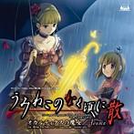 オカルティクスの魔女/Ayumu(シングル)