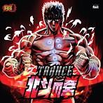 トランス 北斗の拳(アルバム)