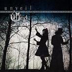 unveil/Asriel(アルバム)
